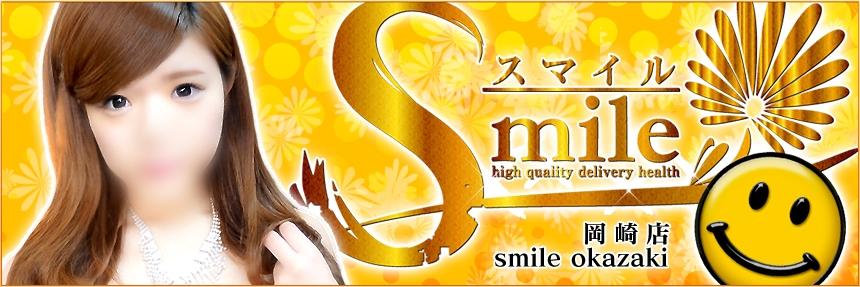 SMILE岡崎店